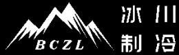 宜宾冰川制冷,专注制冷设备与冷库工程二十年